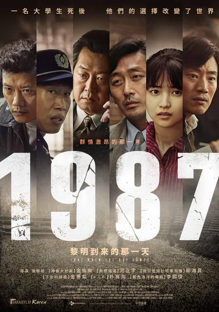 連假首選!GP+ 推出「韓國民主電影三部曲」連假免費看 1987
