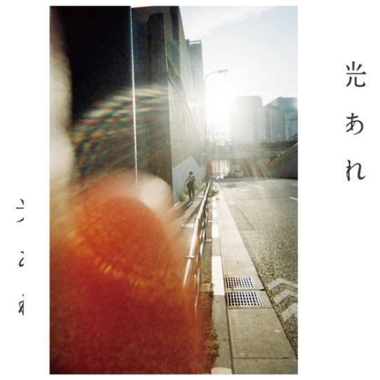 [Single] Fujifabric – Hikariare