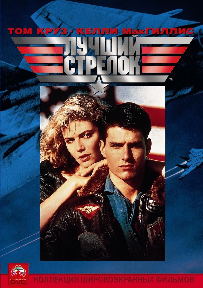 Смотреть Лучший стрелок / Top Gun Онлайн бесплатно - Искусный пилот истребителя Ф-14, курсант элитного училища ВМС США, летающий как бог и...