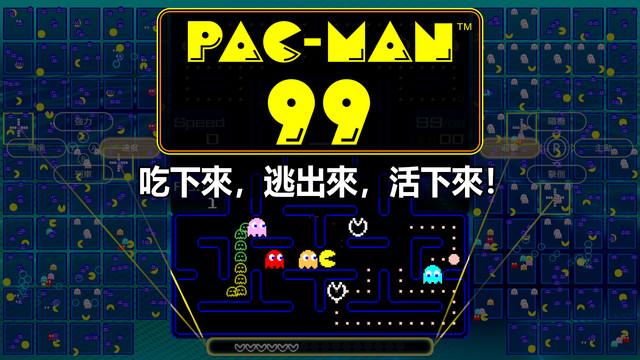 「Nintendo Switch Online」加入者限定特典 「PAC-MAN」99人大逃殺殊死戰《PAC-MAN 99》繁體中文版即日起免費發布 01