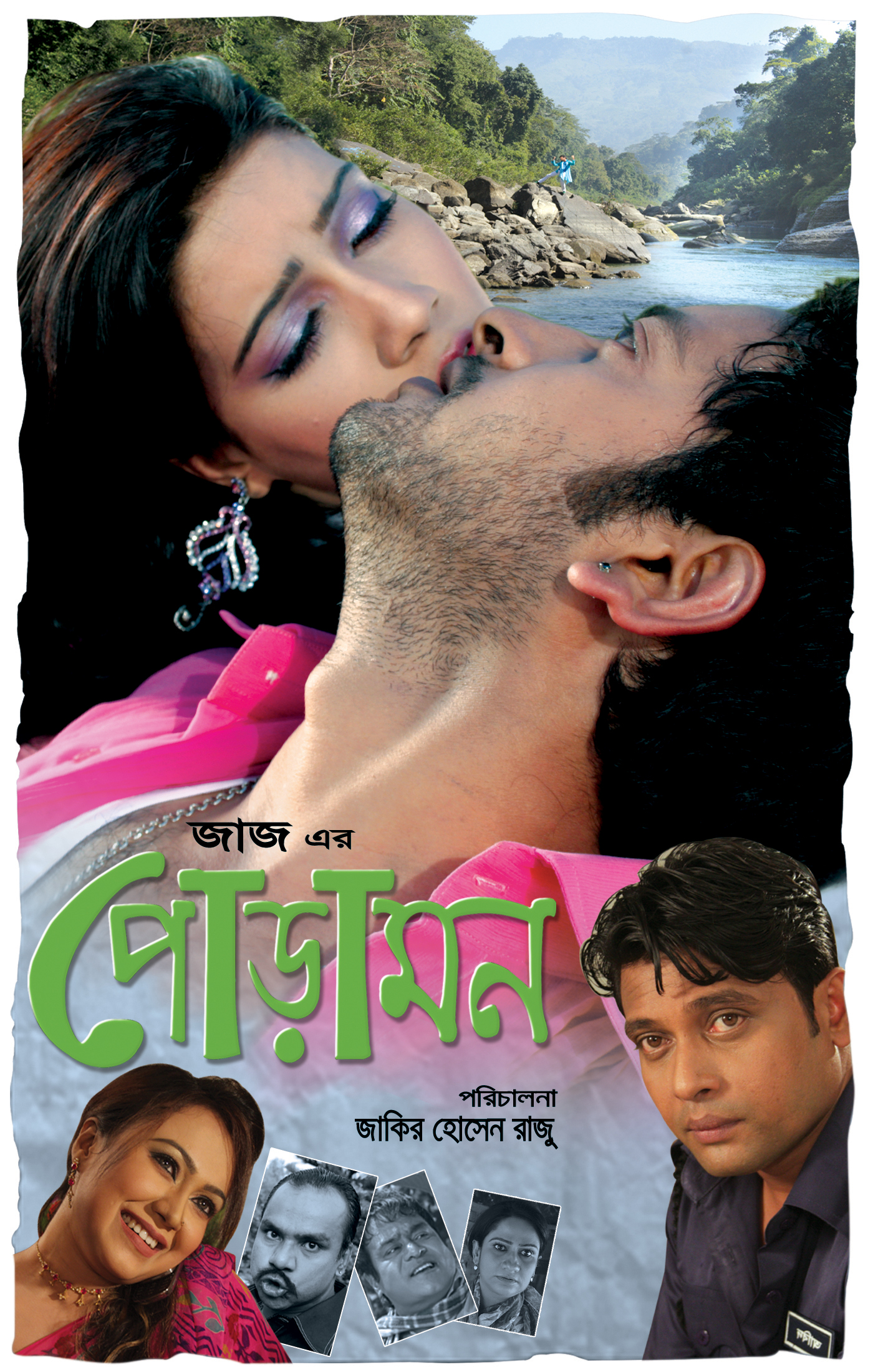 Pora Mon 2013 Bengali Movie 720p HDRip 950MB Download