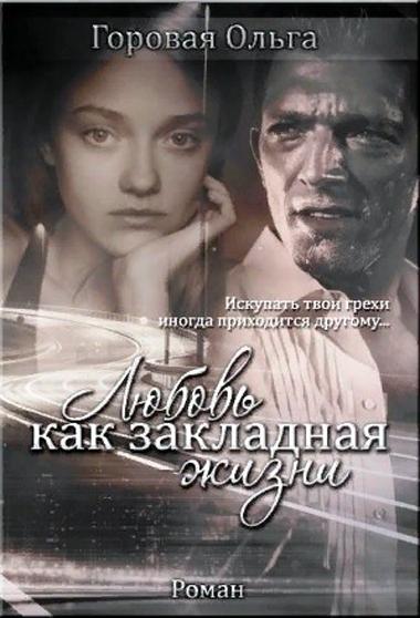 Любовь как закладная жизни - Горовая Ольга