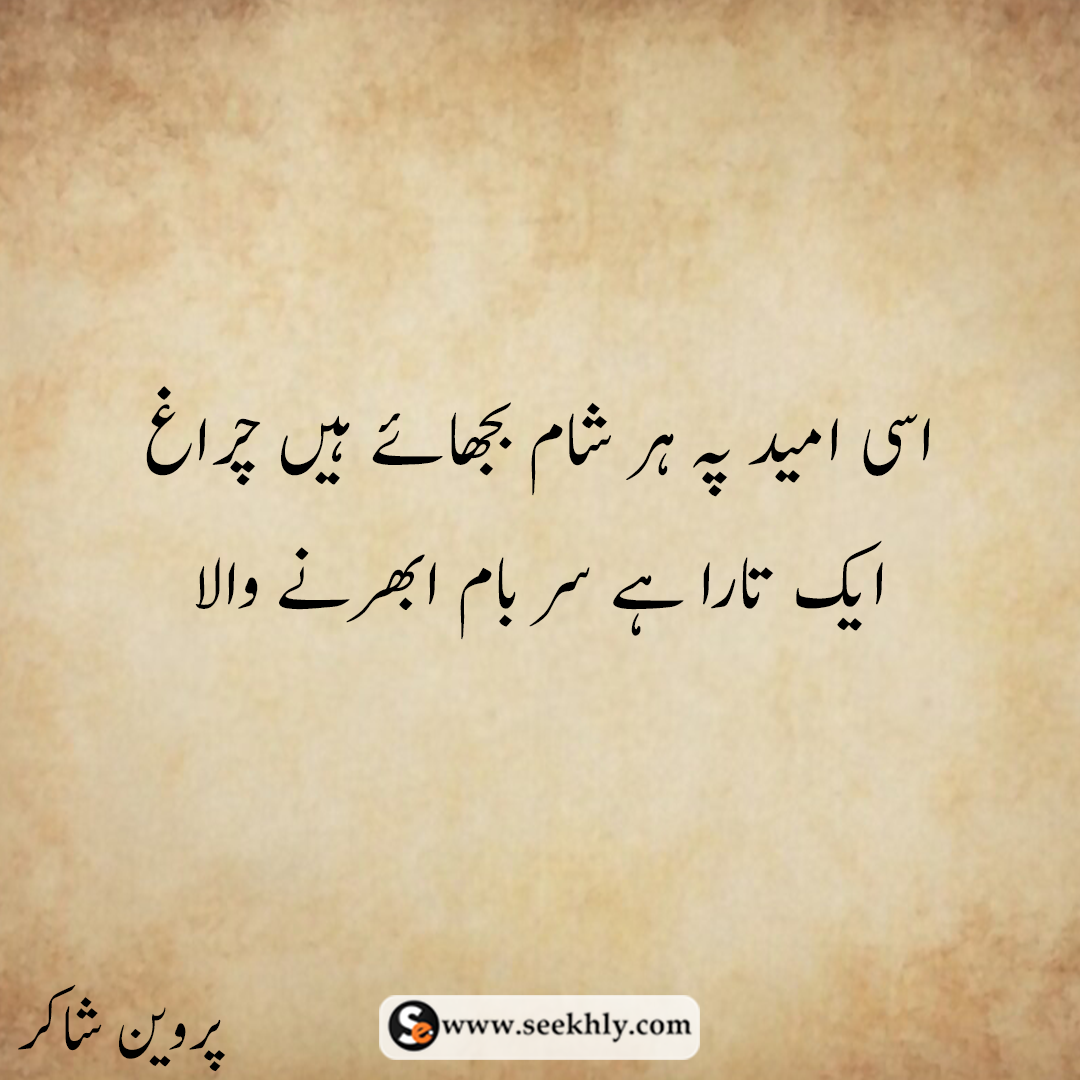 Isi Ummid Per Har Sham Bachaye Hain Churag Urdu Poetry Seekhly