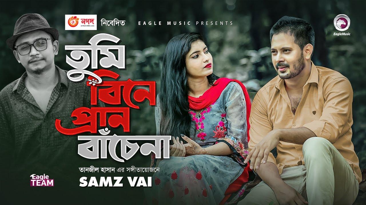 Tumi Bine Pran Bache Na 2020 By Samz Vai Bangla Music Video HD