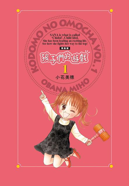 尖端出版2020年4月份漫畫+小說新書書訊 01-1