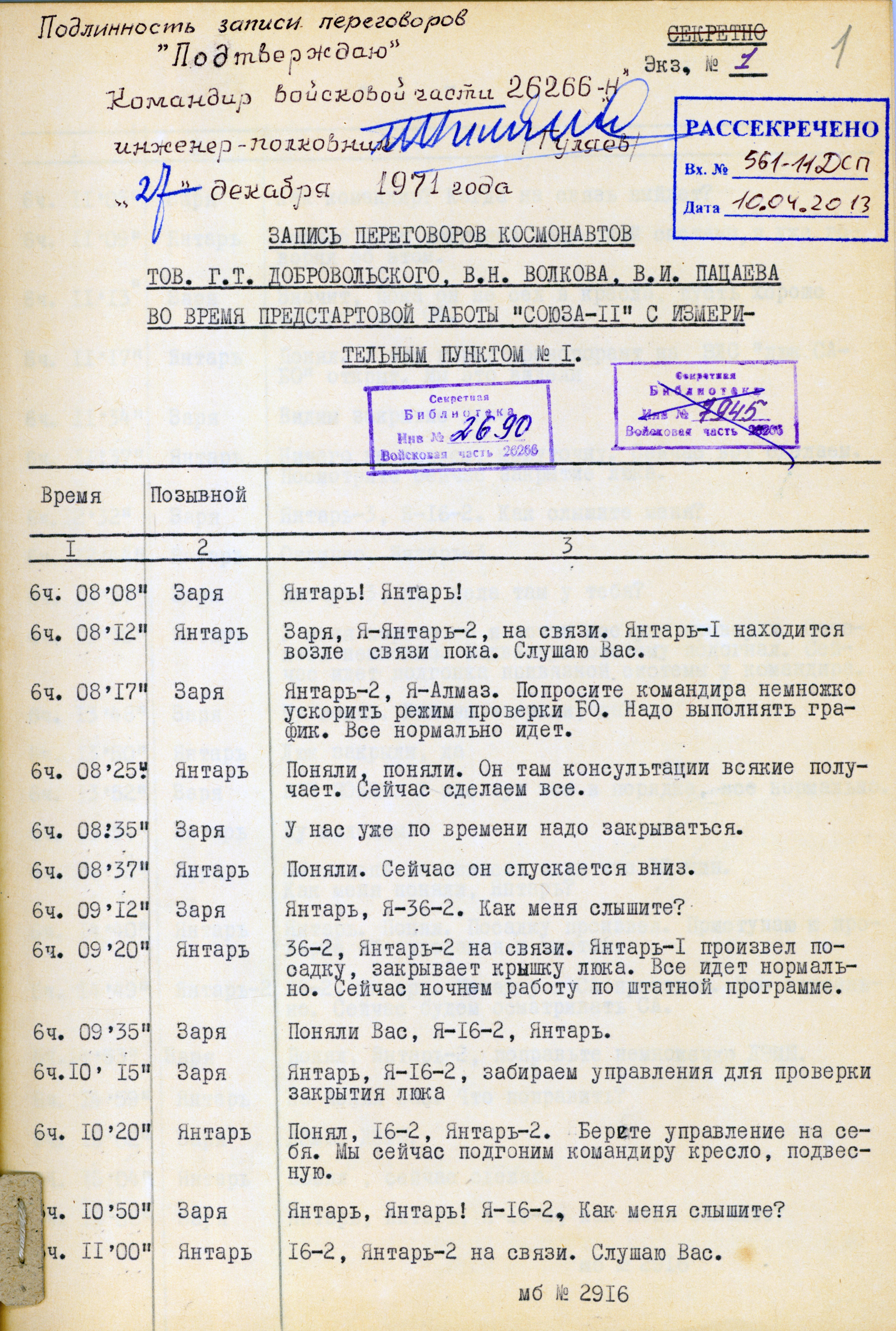 Рассекреченный документ, с.1