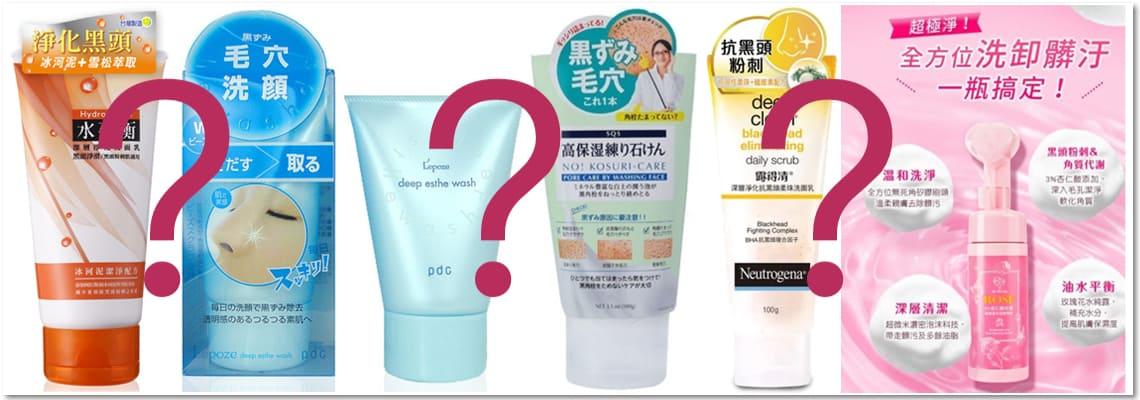 代謝粉刺洗面乳.臉部清潔
