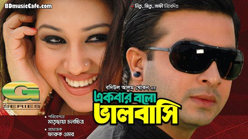 Black Money (2015)-Bangla Movie 720p