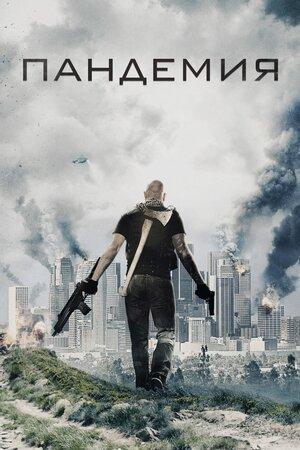 Pandemiya Uzbek tilida O'zbekcha tarjima kino 2016 HD tas-ix skachat