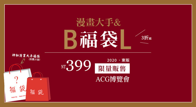 2020ACG博覽會 台灣東販優惠方案大公開! 限量大手漫畫福袋破盤3折起、角落生物抽抽樂萌樣吸晴 06