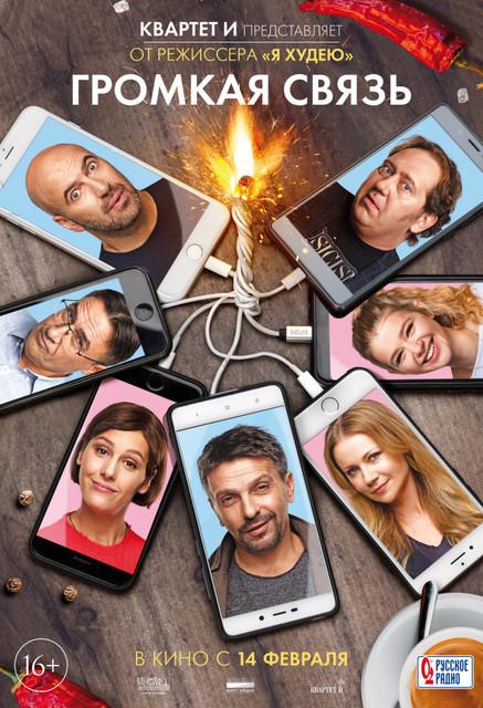 Смотреть Громкая связь Онлайн бесплатно - Семеро друзей, собравшись в загородном доме, в шутку начинают игру — участники должны...