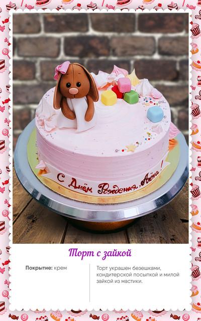 детский торт зайка