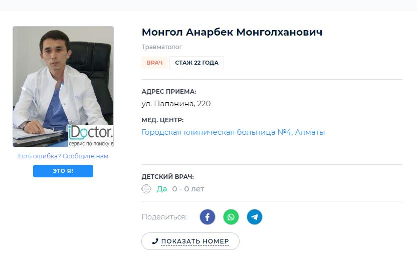 mongolhan2.png