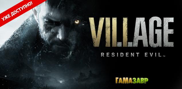 RE-Village-RELEASE.jpg