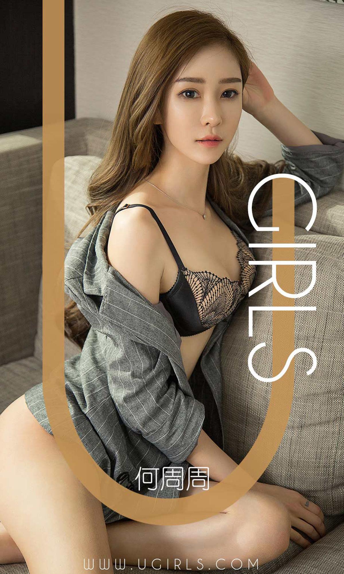 [Ugirls爱尤物] No.1335 何周周 - 何不潇洒