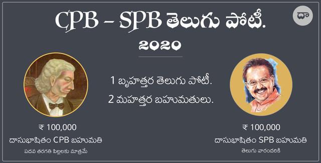 SPB-CPB-QUIZ