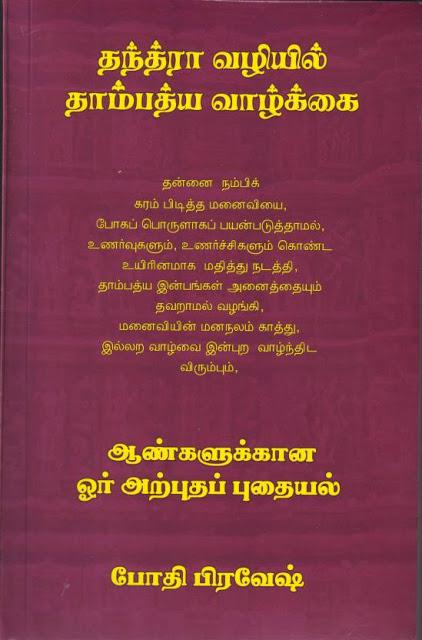 thandra-vazhiyil-thambathyam-valkai-original-imaetsdgwxmjpjnt-1