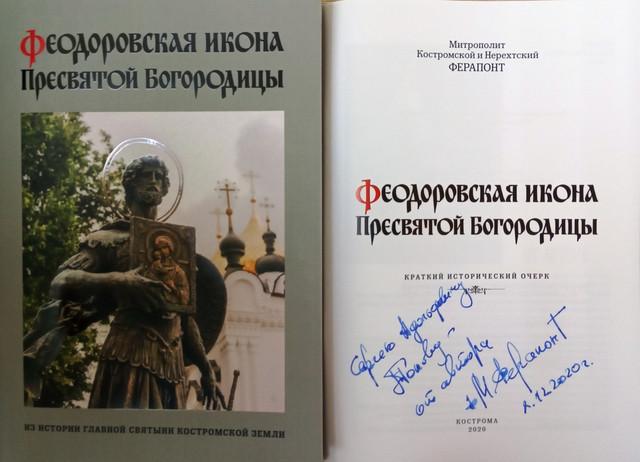 Книга о Феодоровской иконе.jpg