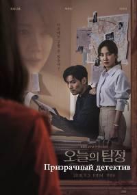 Призрак детектив | The Ghost Detective | Oneului Tamjung