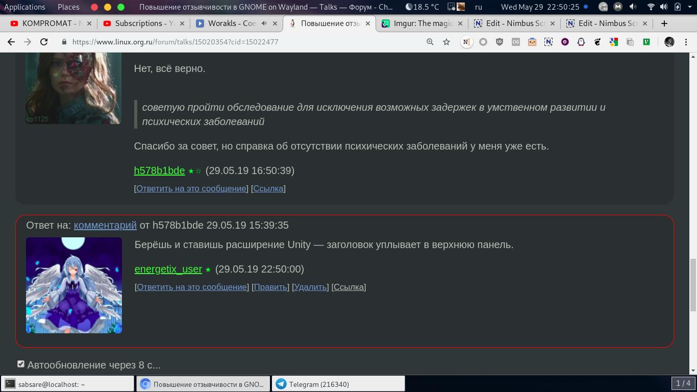 Повышение отзывчивости в GNOME on Wayland — Talks — Форум