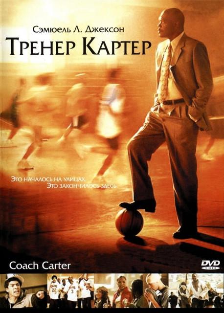 Смотреть Тренер Картер / Coach Carter Онлайн бесплатно - Фильм основан на реальной истории, происшедшей в 1999 году в Ричмонде, штат Калифорния....