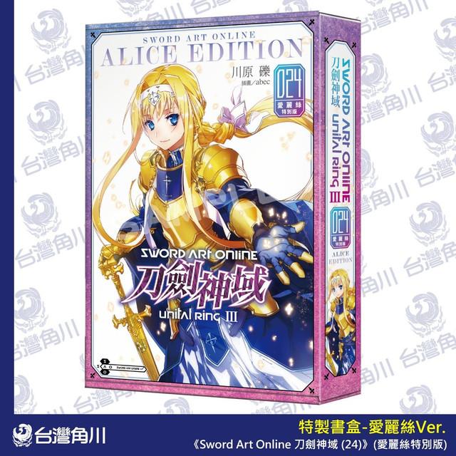 《Sword Art Online 刀劍神域 (24)》  將推出亞絲娜、愛麗絲兩款特別版  七月首賣登場!5/25起開放限時預購 06-Sword-Art-Online-24