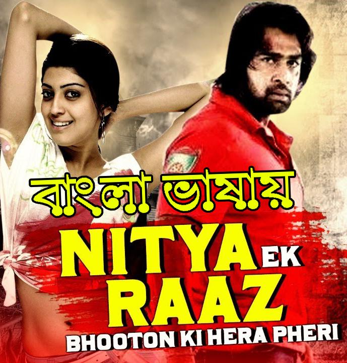 Nitya Ek Raaz (2021) Bengali Dubbed 720p HDRip 700MB Download