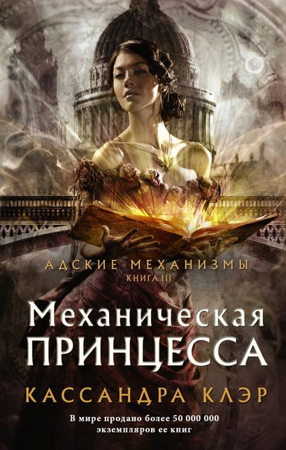 Кассандра Клэр «Механическая принцесса»
