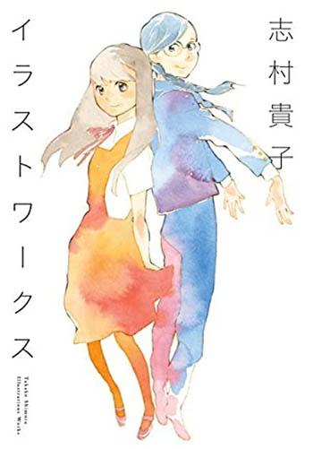 takako-cover-art.jpg