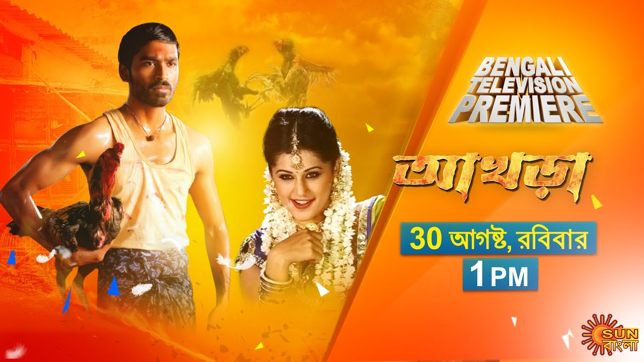 Akhra 2020 Bangla Dubbed ORG Movie HDTVRip 300MB Download