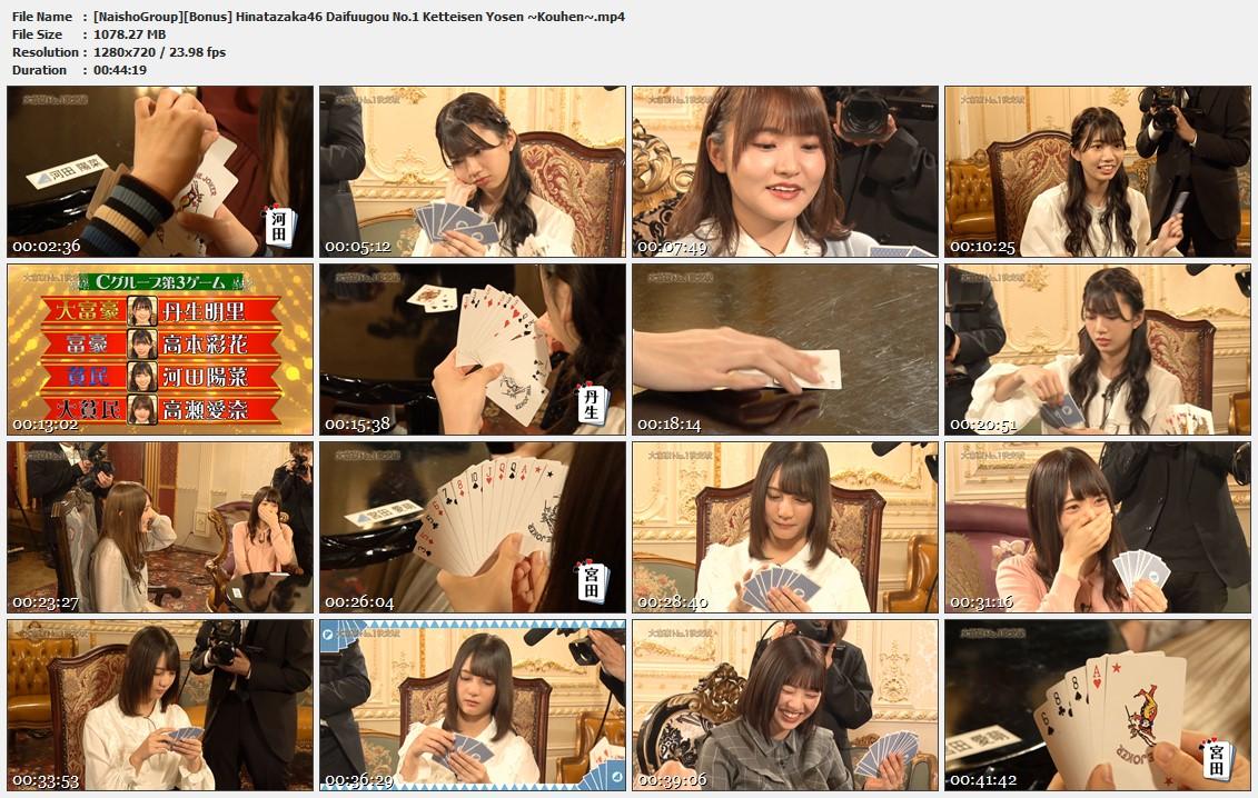 Naisho-Group-Bonus-Hinatazaka46-Daifuugou-No-1-Ketteisen-Yosen-Kouhen-mp4