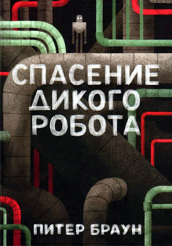 Питер Браун «Спасение Дикого Робота»