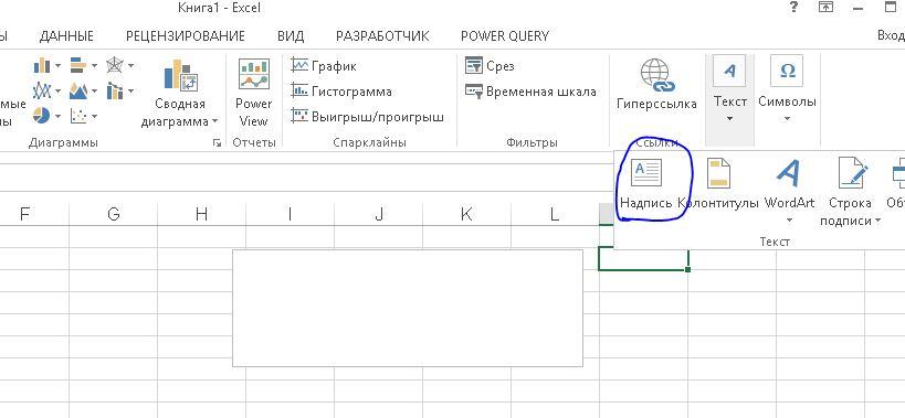 Инфографика встроенными средствами Excel и PowerPoint.