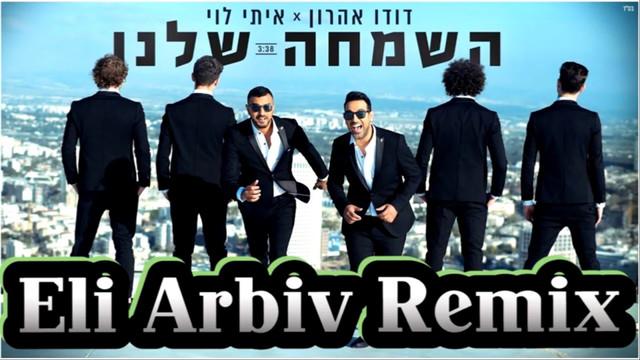 Eli-Arbiv-Remix