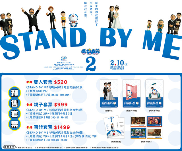 Topics tagged under 動漫情報 on 紀由屋分享坊 STAND-BY-ME-A-2