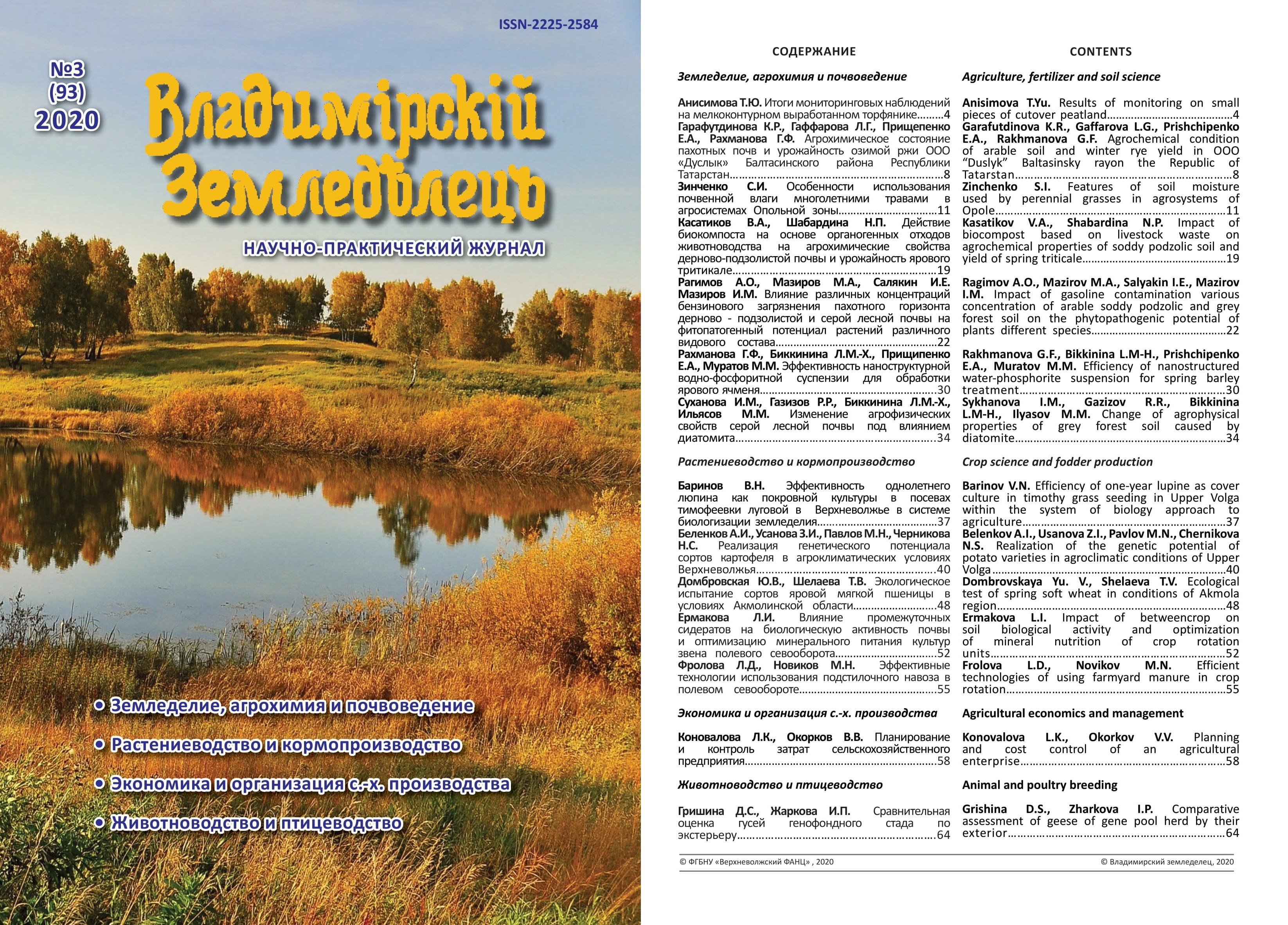 Владимирский земледелец 3(93) 2020