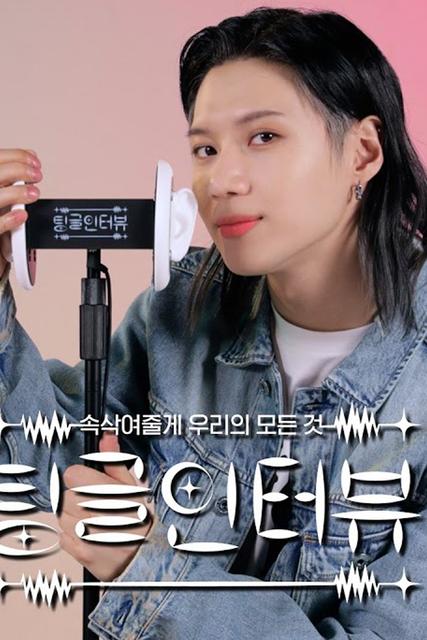 Tingle Interview – ASMR | Taemin