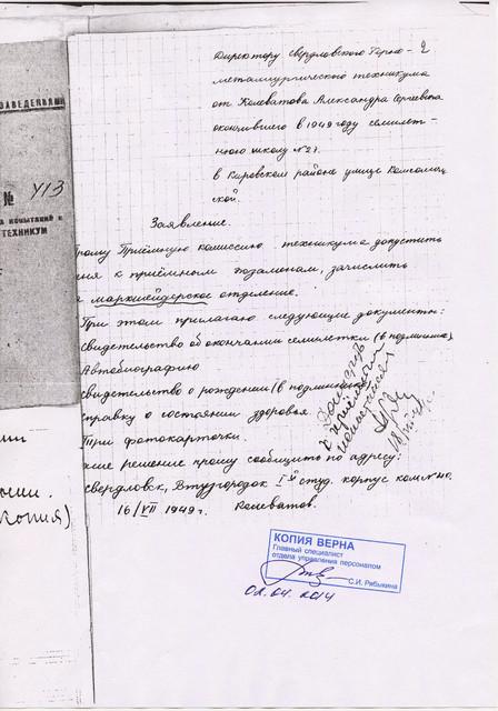 Alexander-Kolevatov-documents-23