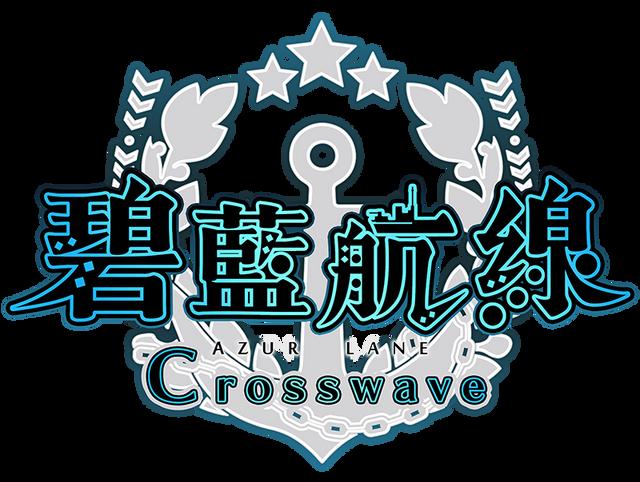 進擊海戰角色扮演遊戲《碧藍航線 Crosswave》繁體中文版 正式上市 LOGO