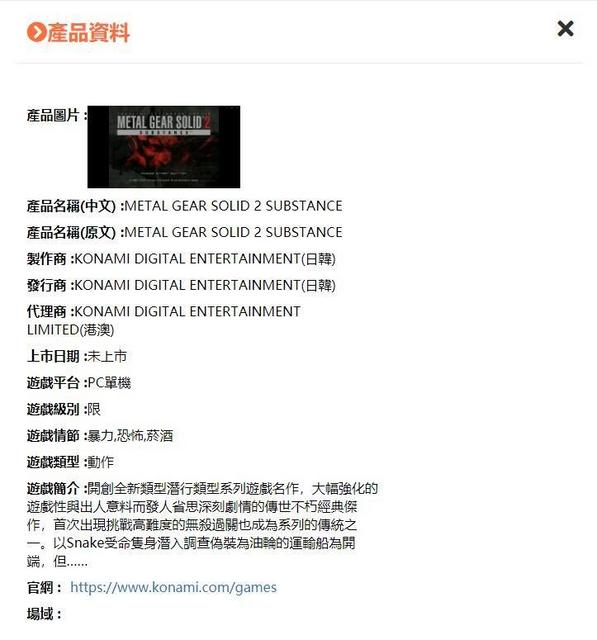 台灣分級機構頁面公佈了一系列和KONAMI遊戲有關的PC分級訊息 Image