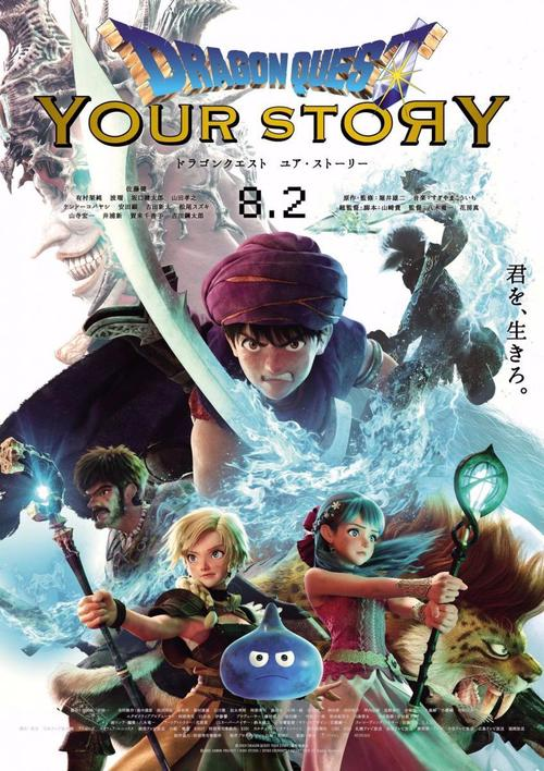 Dragon Quest: Your Story (2020) PLSUB.NF.WEB-DL.x264.DD5.1-FOX / Napisy PL