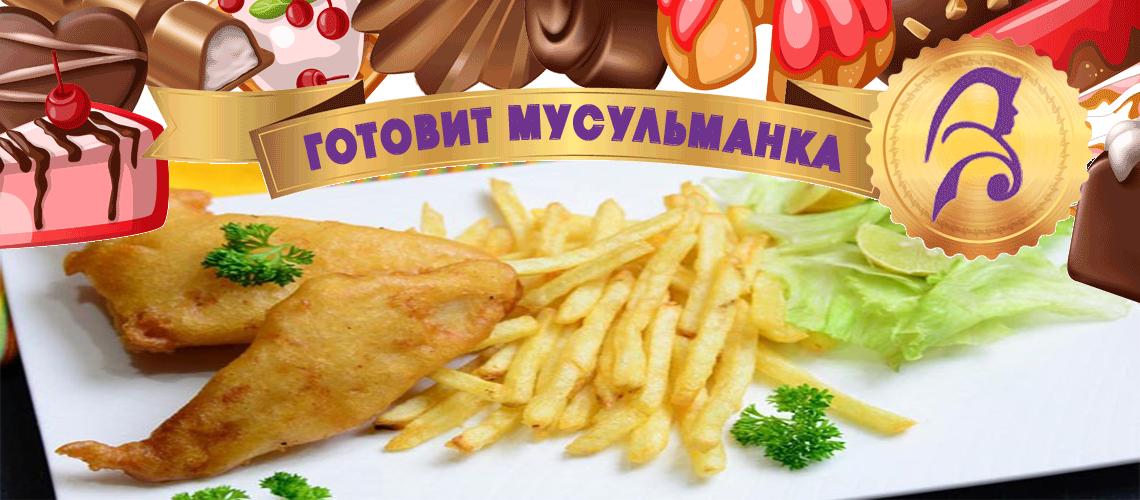 10 популярных халяльных блюд в мире. FishandChips