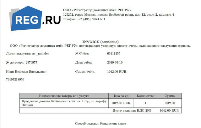 Invoice-19