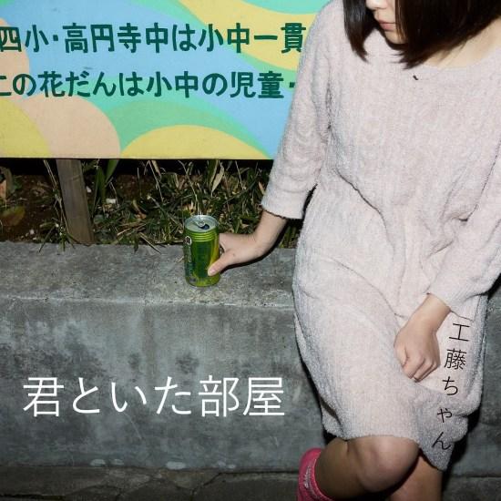 [Album] Kudo-chan – Kimi to Ita Heya