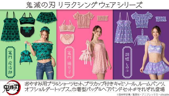 鬼滅之刃推出了各種女用主題商品,其中包括了炭治郎的內衣褲 Image