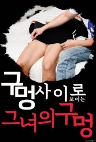 Her Hole Through The Hole (2021) Korean Full Movie 720p Watch Online