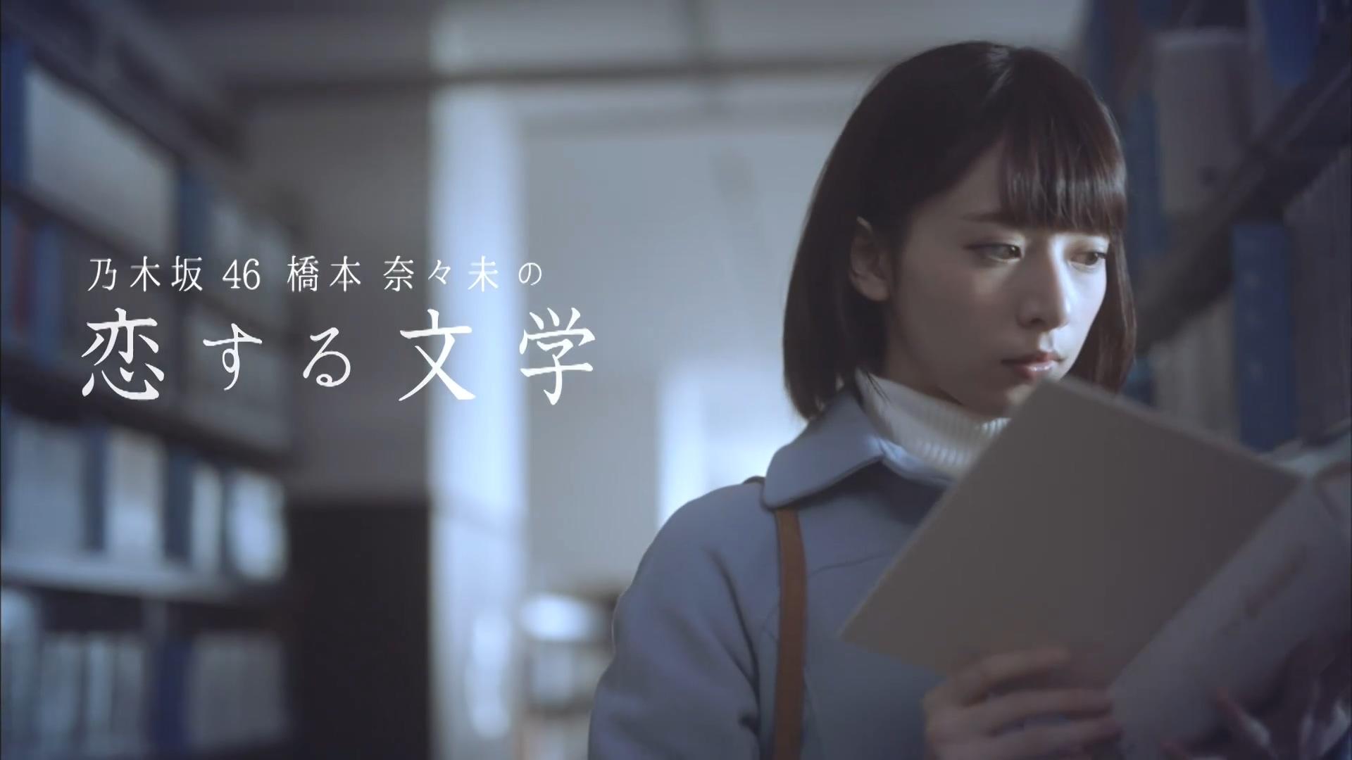Hashimoto Nanami no Koisuru Bungaku