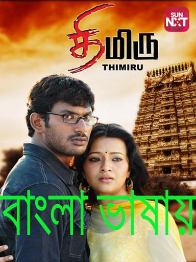 Thimiru 2021 Bengali Dubbed Movie 720p HDRip Download