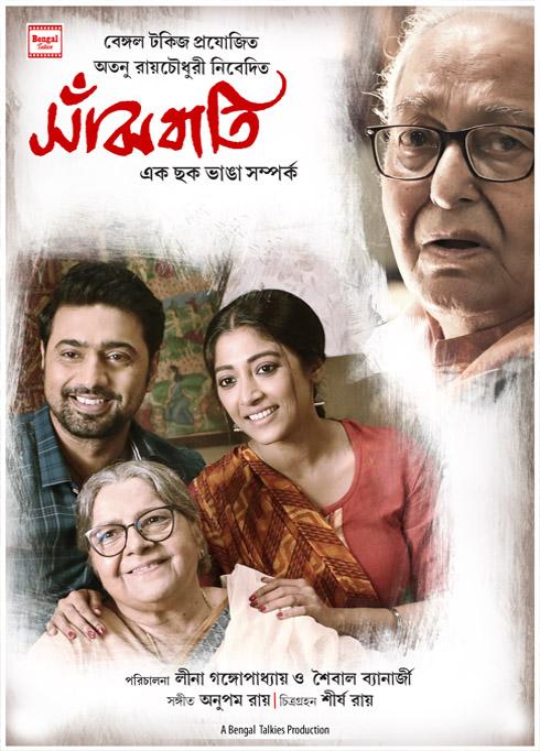 Sanjhbati 2019 Bengali 720p Zee5 HDRip 800MB | 400MB Download