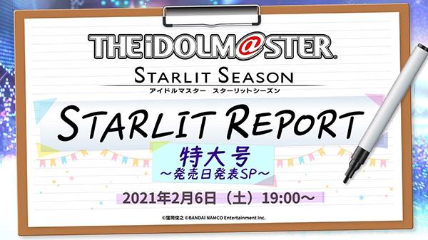 《偶像大師星耀季節》星光報告:發布日期公告特輯直播將於2月6日開始播出 Imas-Starlit-Report-02-03-21